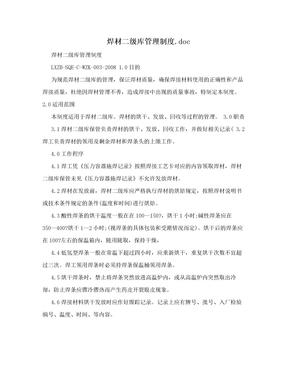 焊材二级库管理制度.doc.doc