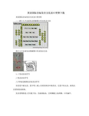 英语国际音标发音方法及口型费下载.doc