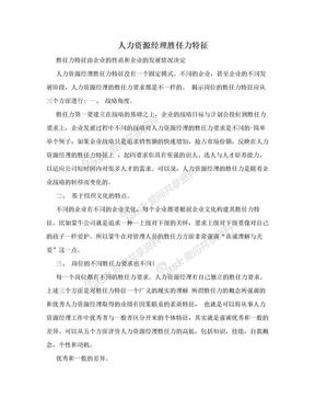 人力资源经理胜任力特征.doc