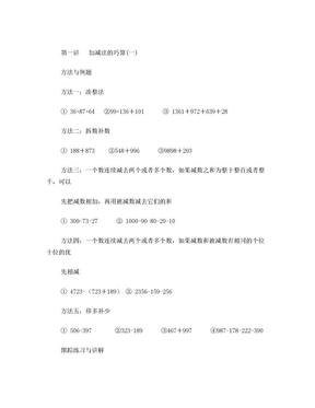三年级上册奥数经典讲义.doc