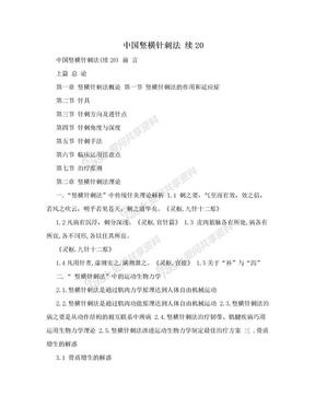 中国竖横针刺法 续20.doc