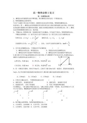 高一物理必修二复习测试.doc