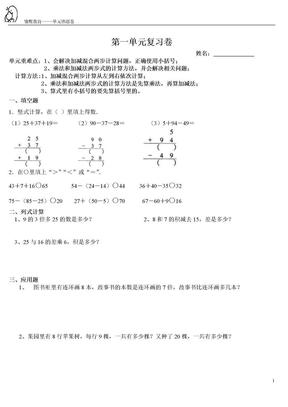 人教版小学二年级下数学第一单元测试卷.doc