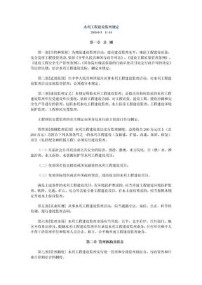 水利工程建设监理规定.doc