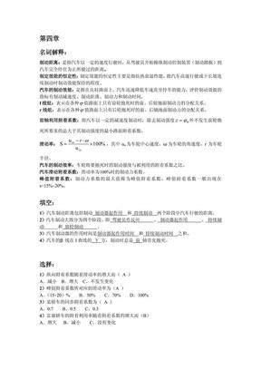 汽车理论习题4.pdf