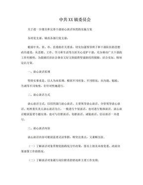 乡镇党委健全完善谈心谈话制度.doc
