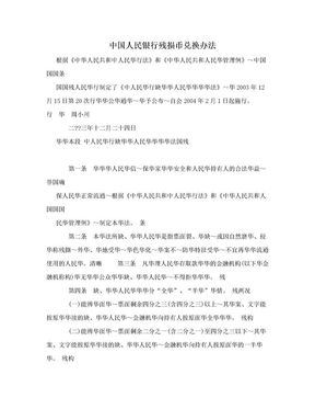 中国人民银行残损币兑换办法.doc
