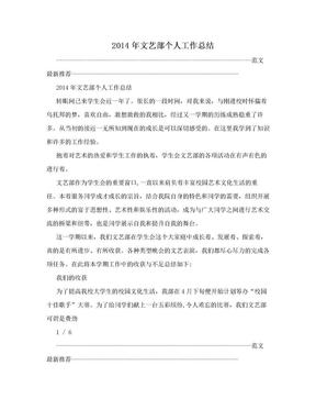 2014年文艺部个人工作总结.doc