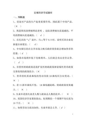 宏观经济学试题库.doc