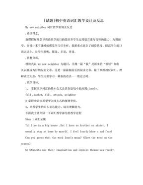 [试题]初中英语词汇教学设计及反思.doc