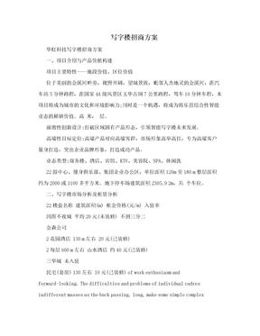 写字楼招商方案.doc