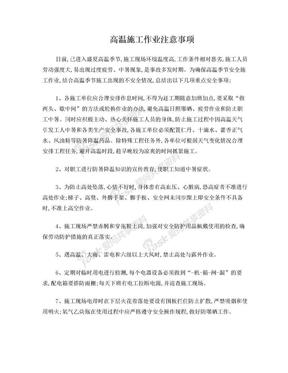 夏季高温施工作业安全注意事项.doc