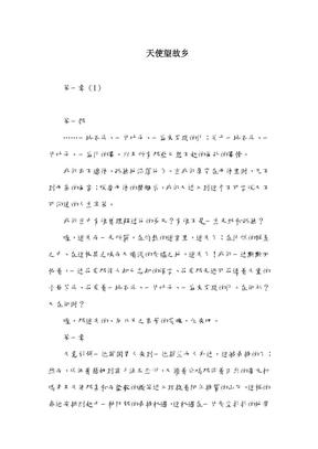 天使望故乡.pdf