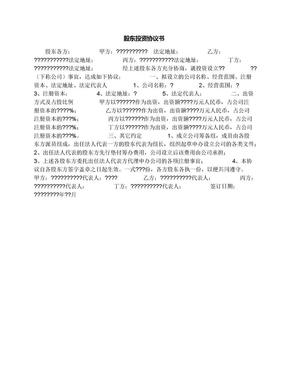 股东投资协议书.docx