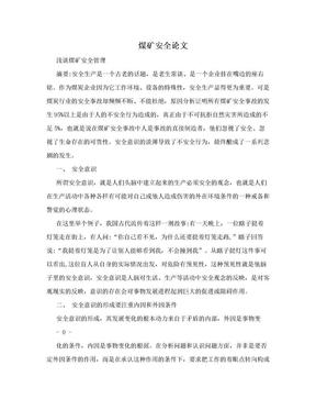 煤矿安全论文.doc