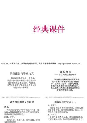 调查报告和毕业论文(张家胜).ppt
