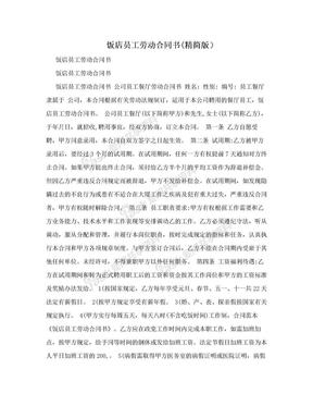 饭店员工劳动合同书(精简版).doc