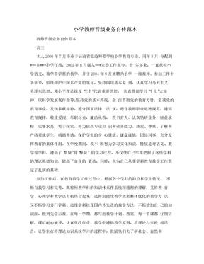 小学教师晋级业务自传范本.doc
