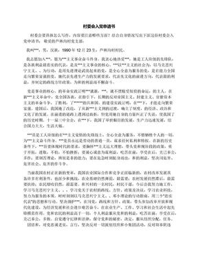 村委会入党申请书.docx