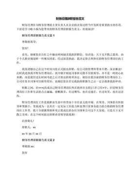 财务经理辞职报告范文.docx