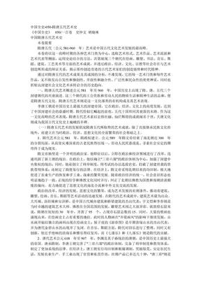 中国全史-050-隋唐五代艺术史.doc