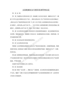 太原铁路局安全教育培训管理办法.doc