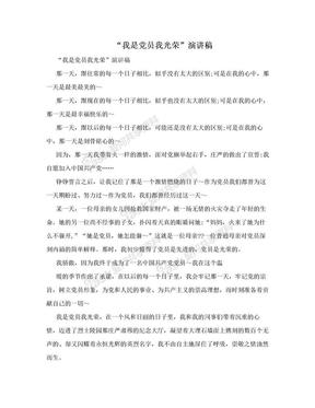 """""""我是党员我光荣""""演讲稿.doc"""