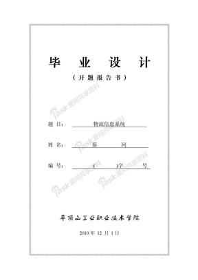 2011届毕业设计选题(开题)报告撰写规定.doc
