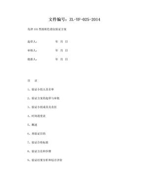 ZL-YF-025-2014 岛津10A型液相色谱仪验证方案.doc