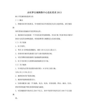 永旺梦乐城购物中心选址要求2013.doc