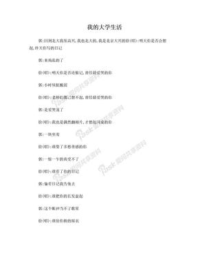 2017年会晚会活动相声《我的大学生活》搞笑剧本(郭德纲).doc