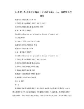 2.水泥土配合比设计规程(征求意见稿).doc-福建省工程建设.doc