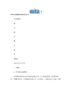 矿井通风阻力测定报告.doc