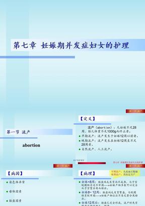 第07章  妊娠期并发症妇女的护理.ppt