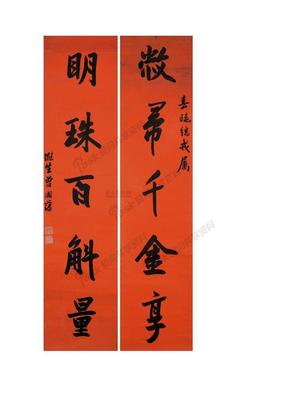 曾国藩书法对联欣赏.doc