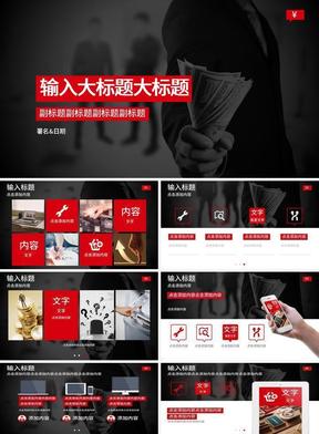 红黑时尚创业融资PPT模板