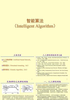 人工神经网络与智能算法.ppt