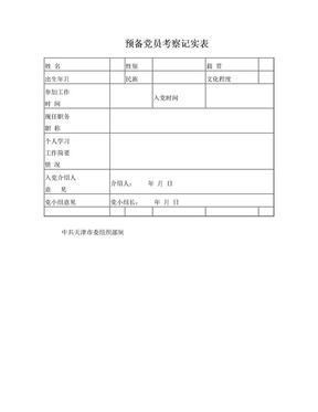 5-2预备党员考察记实表.doc