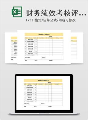 财务绩效考核评分表.xlsx