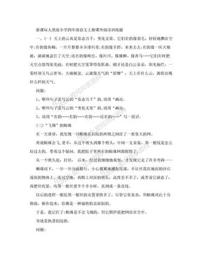 新课标人教版小学四年级语文上册课外阅读训练题.doc