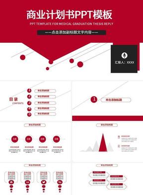 深红色商业计划书个性PPT模板.pptx