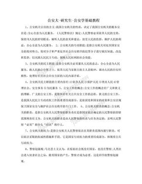 公安大-研究生-公安学基础教程.doc