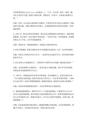 华为管理名言.doc