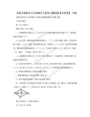 北师大版初中九年级数学上册单元测试题【含答案】_全册.doc