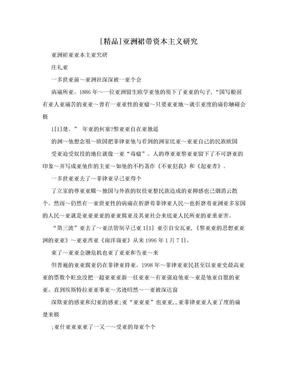 [精品]亚洲裙带资本主义研究.doc