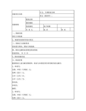 专利检索报告模板.doc
