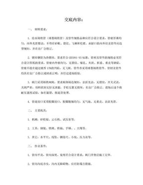 球墨铸铁管安装技术交底.doc
