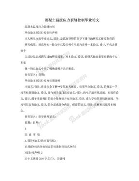 混凝土温度应力裂缝控制毕业论文.doc