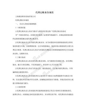 代理记帐业务规范.doc
