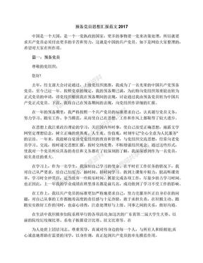 预备党员思想汇报范文2017.docx